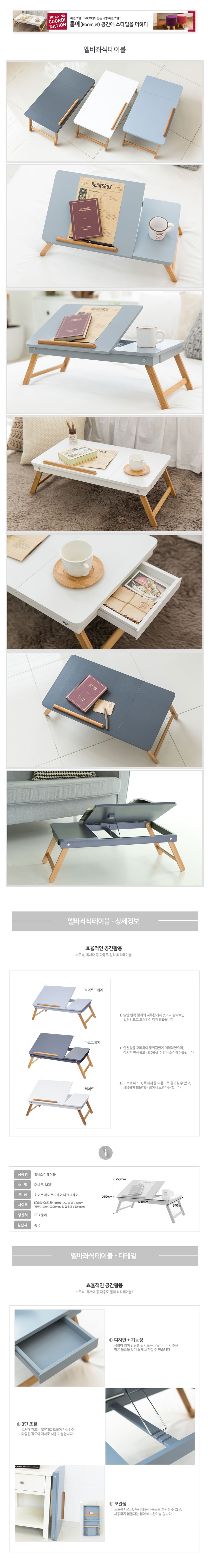 elba seating table bed table 3colorâ book stand step 3 height